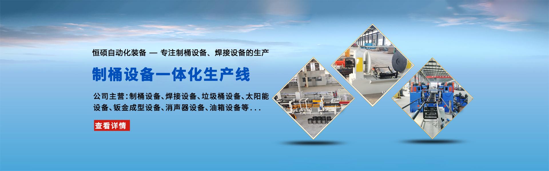 制桶设备生产线